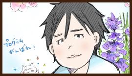 牧島くんお誕生日おめでとう!
