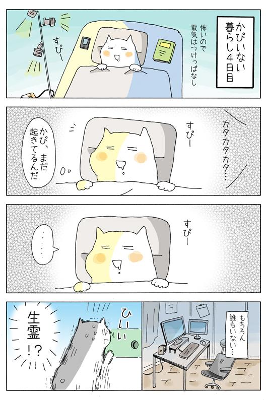 WEB漫画フリーランスかぴぐらしかぴ帰省編003