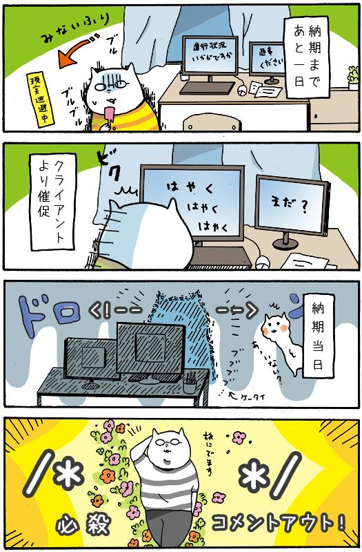 WEB漫画フリーランスかぴぐらしコメントアウトできます15