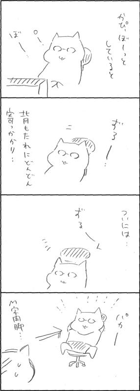 4コマ57