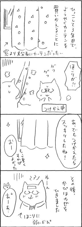 4コマ65