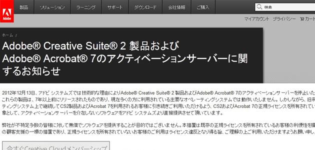 Adobeソフトが