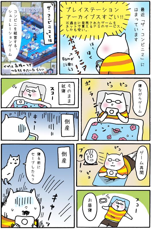 WEB漫画フリーランスかぴぐらしザ・コンビニ2プレイステーションアーカイブス24