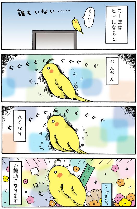 WEB漫画フリーランスかぴぐらしオカメインコちーぽ饅頭27