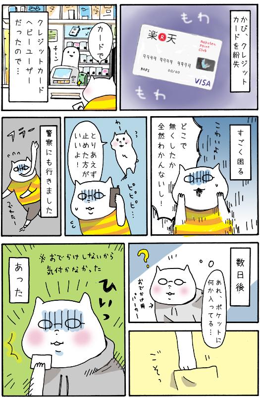 WEB漫画フリーランスクレジットカードを失くしたらすぐカード会社に連絡しよう!