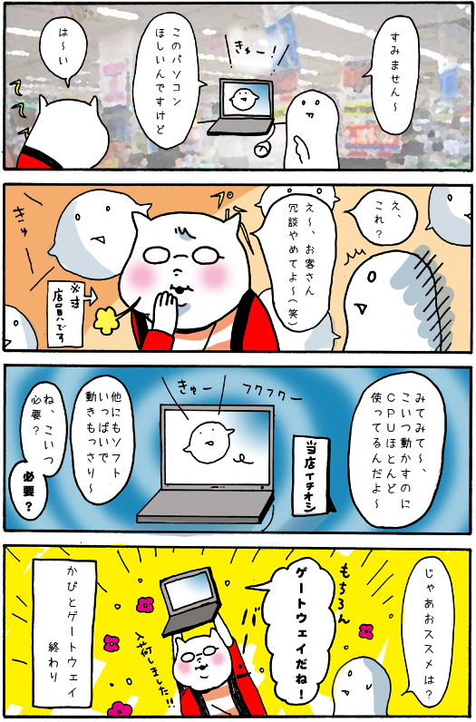 gatewayとかぴその3WEB漫画14