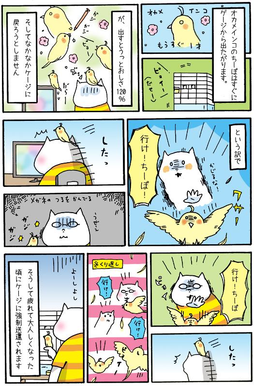 WEB漫画フリーランスかぴぐらしちーぽはとても鬱陶しい