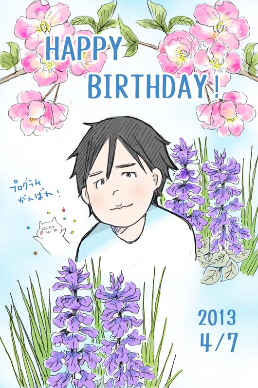 牧島くんお誕生日おめでとうございます