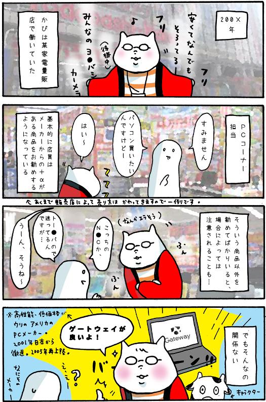gatewayとかぴその1WEB漫画12