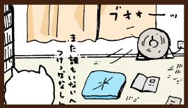 WEB漫画かぴぐらし「寒くても扇風機」