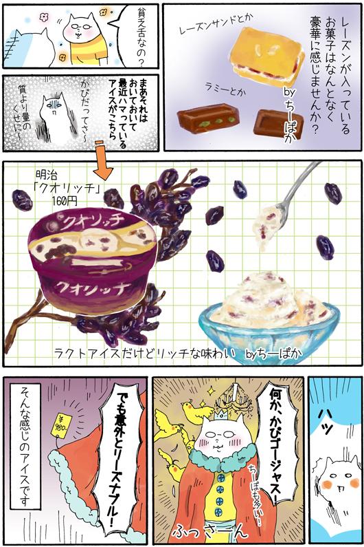 WEB漫画フリーランスかぴぐらしアイスクリームのクオリッチが美味い