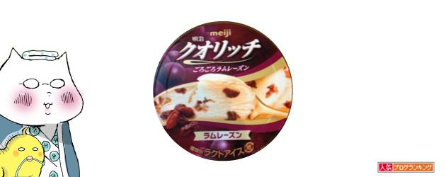 meijiアイスクオリッチ