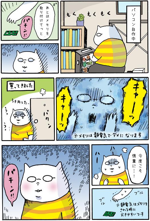 WEB漫画フリーランス自作パソコンでの恐怖21