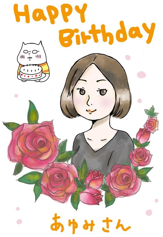 WEB漫画フリーランスかぴぐらしあゆみさんお誕生日おめでとう