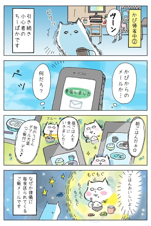 WEB漫画かぴぐらしかぴ福岡帰省その2