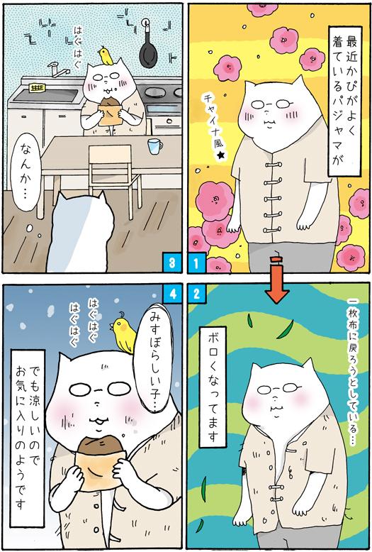 WEB漫画フリーランスかぴぐらしパジャマは中華風です