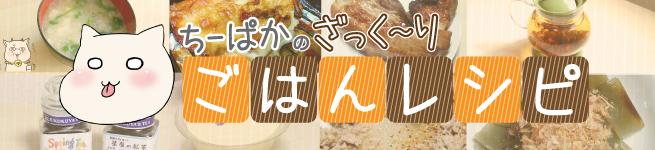 ちーぱかのざっくりレシピ
