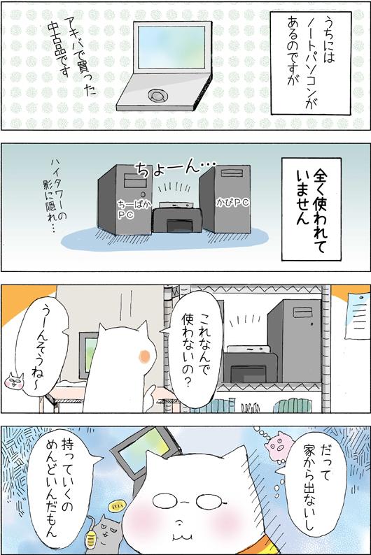 WEB漫画フリーランスかぴぐらしノートパソコンは使われていません