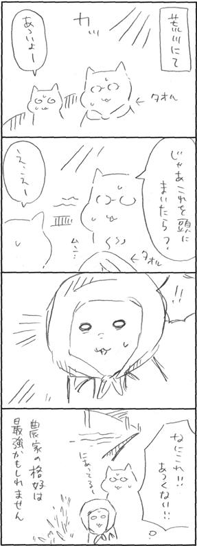 4コマ58