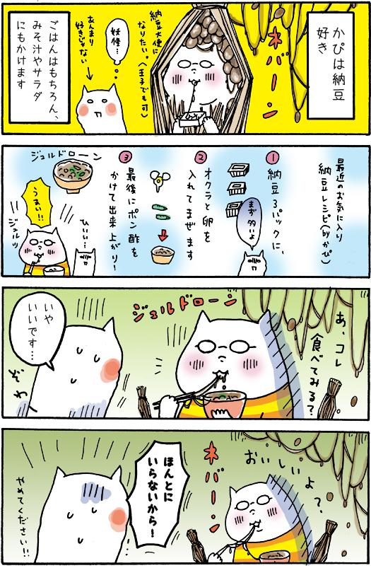 WEB漫画フリーランスかぴぐらし納豆大好きなので大使になりたい王子でも可