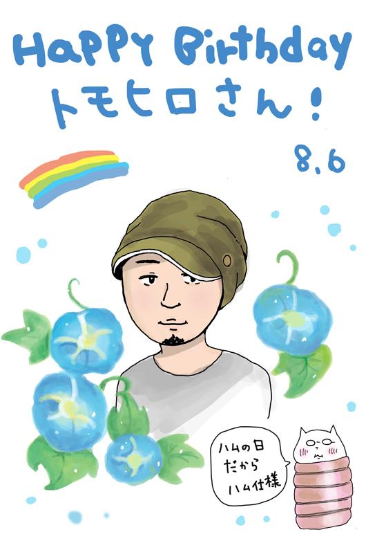 WEB漫画フリーランスかぴぐらしお誕生日おめでとうトモヒロさん