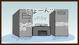 WEB漫画かぴぐらし「ノートパソコンは使われていません」