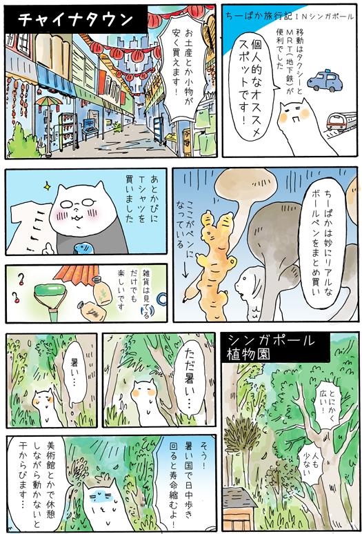 WEB漫画フリーランスかぴぐらしちーぱかシンガポールでのお話その2