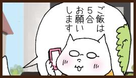 WEB漫画かぴぐらし「ホッペタで通話OFF」