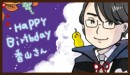 香山さん、お誕生日おめでとうございます!