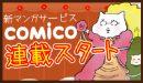 かぴぐらしが新漫画サービスcomicoで連載スタートします!ありがとうございます!